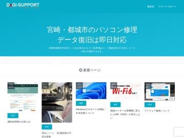 WEB作成とシステム開発のデジサポート