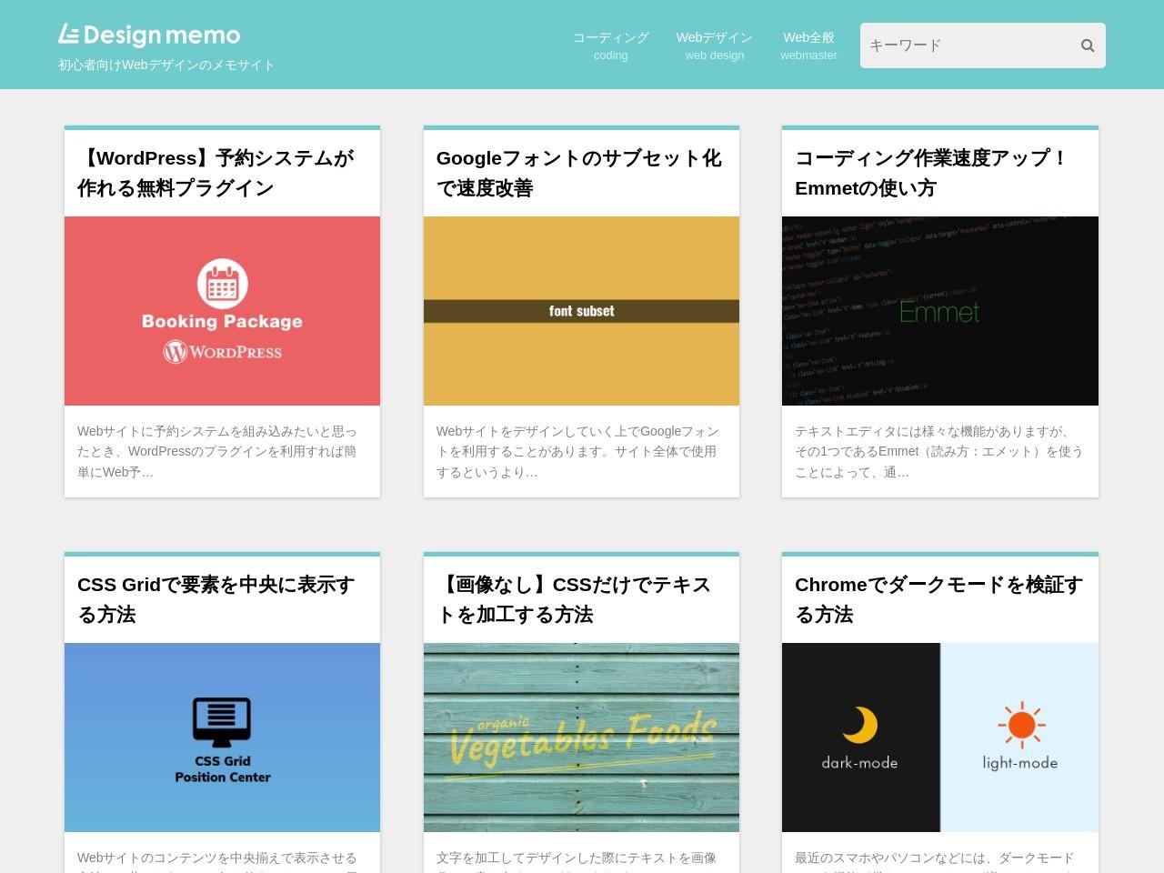 Designmemo(デザインメモ