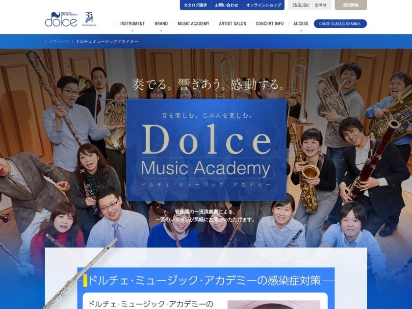 ドルチェ・ミュージック・アカデミー