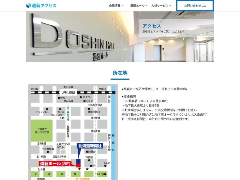 札幌道新ホール