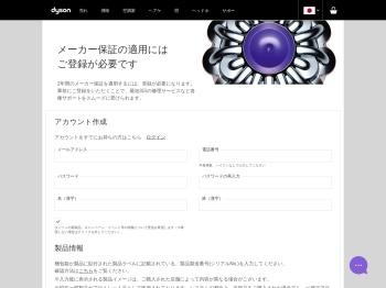製品の保証登録|ダイソン