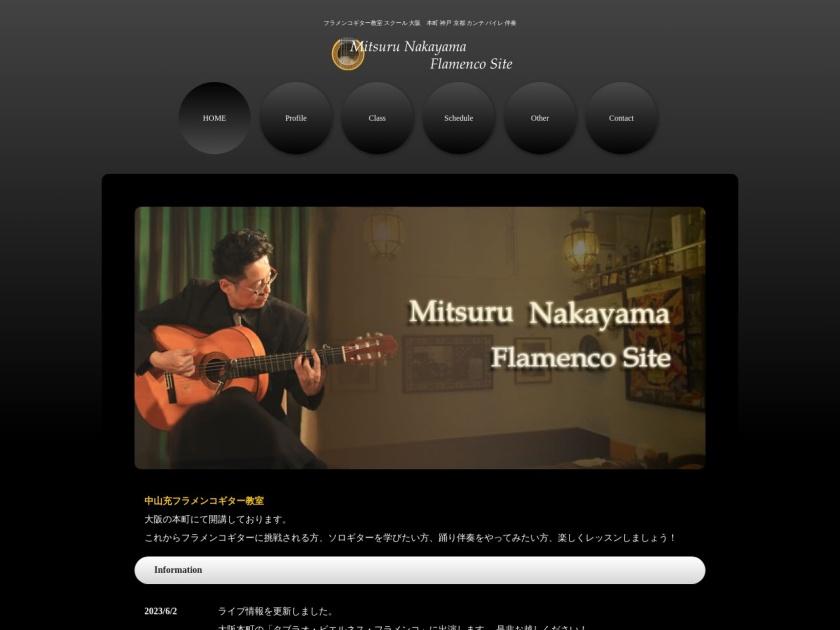 中山充フラメンコギター教室