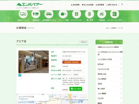 エンパイアーアピア店札幌クリーニング