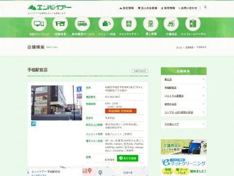 エンパイアー 手稲駅前店札幌クリーニング