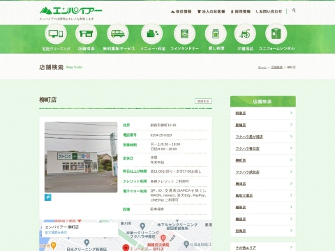 �潟Gンパイアー 釧路支店 柳町店釧路クリーニング