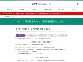 ETC利用照会サービス新規仮登録-はじめに-