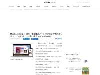 MacBook AirよりNEC、富士通のノートパソコンが売れている? ノートパソコン売れ筋ランキングTOP10