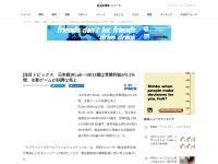 [注目トピックス 日本株]KLab—18/12期は営業利益が2.1%増、主要ゲームが好調な売上