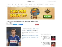 メモリアルゲームの横浜FM天野「まさか夢にも思わなかった」(4枚)