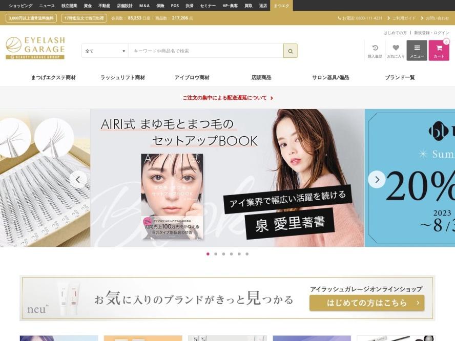 EYELASH GARAGE Online Shop