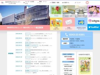 福島県男女共生センター