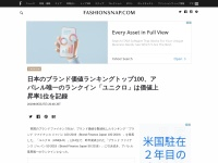 日本のブランド価値ランキングトップ100、アパレル唯一のランクイン「ユニクロ」は価値上昇率1位を記録