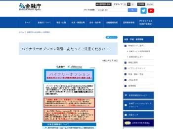 バイナリーオプション取引にあたってご注意ください!:金融庁