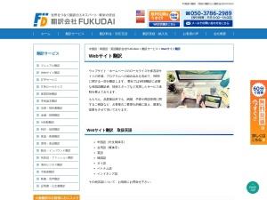 ホームページ翻訳 | 翻訳会社FUKUDAI