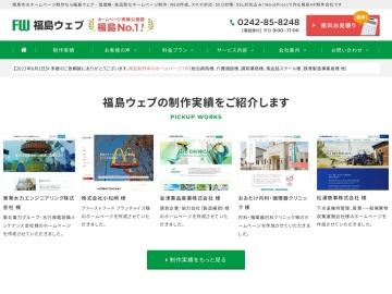 相馬市 ホームページ制作会社 福島ウェブ