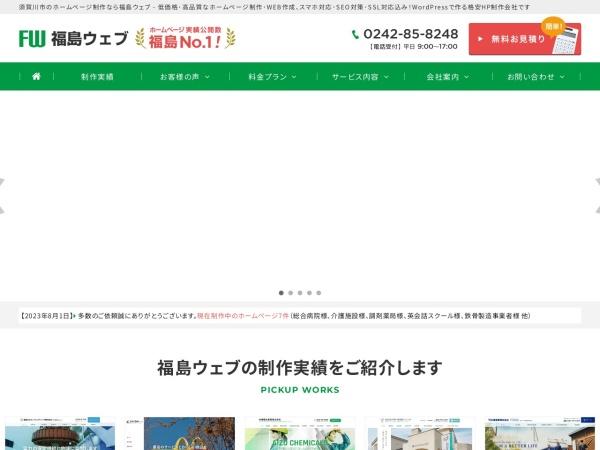 須賀川市 ホームページ制作会社 福島ウェブ