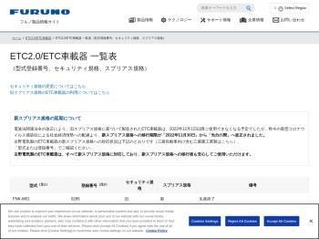 ETC2.0/ETC車載器 一覧表(型式登録番号、セキュリティ規格 ...