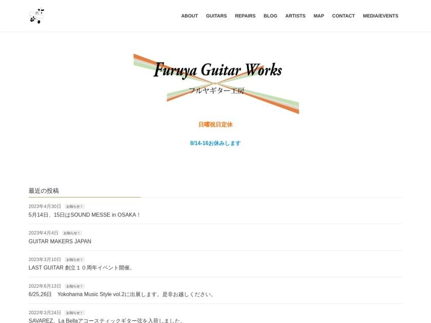 フルヤギター工房