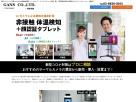 株式会社ガンズコーポレーション東京営業所 防犯カメラ
