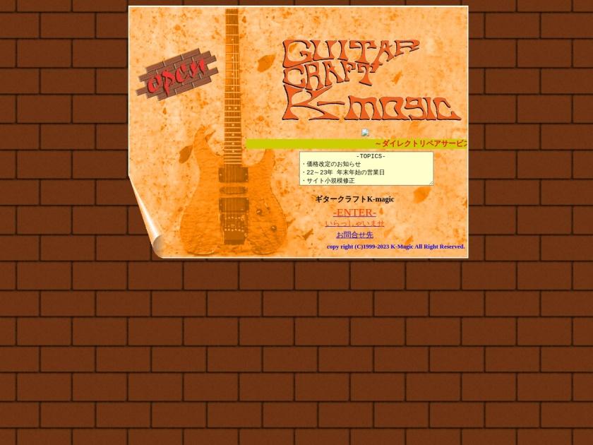 Guitar Craft K-magic