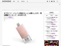ギズモード・ジャパン読者がもっとも購入したPC・周辺機器ランキング:2018年11月