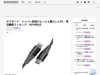 ギズモード・ジャパン読者がもっとも購入したPC・周辺機器ランキング:2019年6月