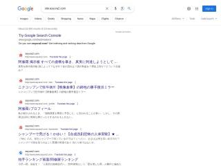 https://www.google.co.jp/search?source=hp&q=site:asyura2.comのプレビュー画像