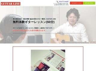 GUITAR LINE(ギターライン)恵比寿