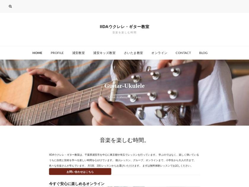 IIDAギター・ウクレレレッスン