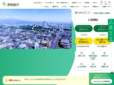 群馬銀行 太田支店群馬県 銀行
