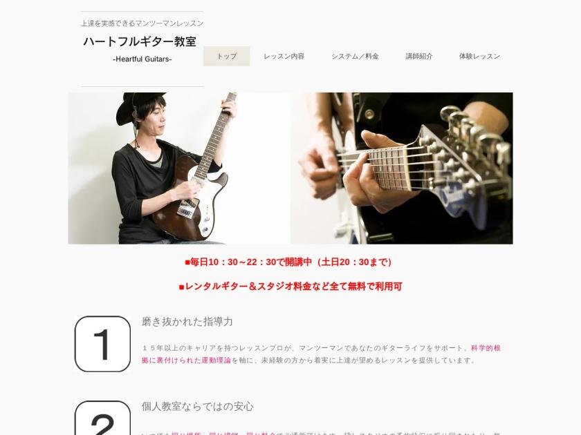 ハートフルギター教室