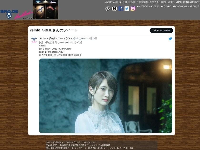 名古屋SPADE BOX
