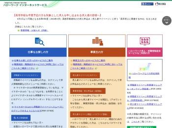 ハローワークインターネットサービス - トップページ