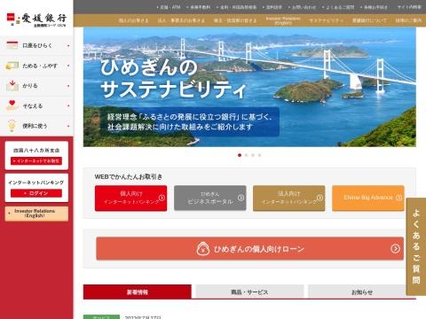 愛媛銀行重信支店愛媛県 銀行