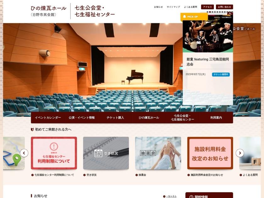 ひの煉瓦ホール(日野市民会館)