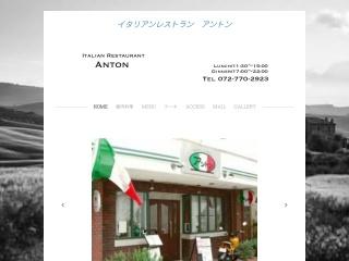 イタリアンレストラン アントン