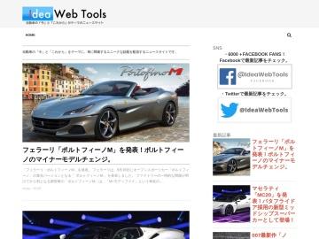 Idea Web Tools -自動車の今とこれから-