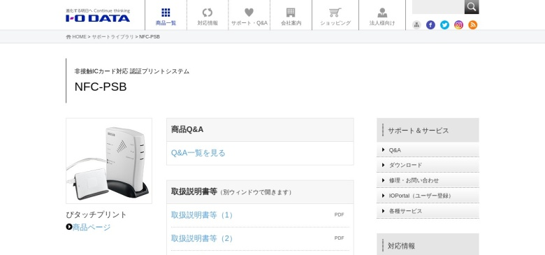NFC-PSB | サポートライブラリ | IODATA アイ・オー・データ機器