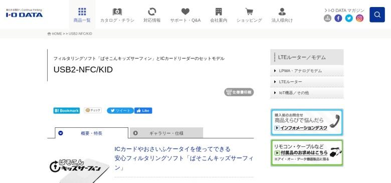 USB2-NFC/KID | | IODATA アイ・オー・データ機器
