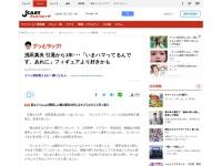 浅田真央 引退から1年・・・「いまハマってるんです、あれに」フィギュアより好きかも