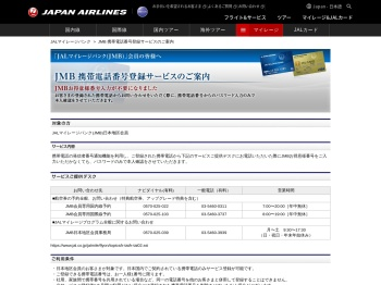 JALマイレージバンク - JMB 携帯電話番号登録サービスのご案内
