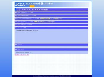 RCCM Web申請システム