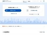 JICC 日本信用情報機構
