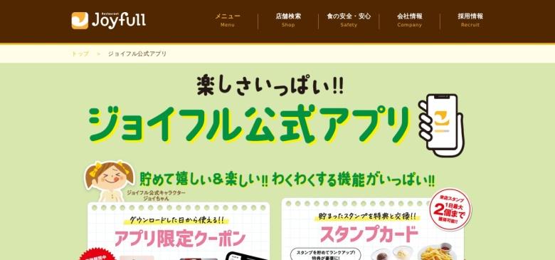 ジョイフル公式アプリ | ファミリーレストラン ジョイフル [Joyfull]