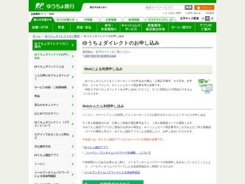 ゆうちょダイレクトのお申し込み-ゆうちょ銀行 - Japan Post Bank