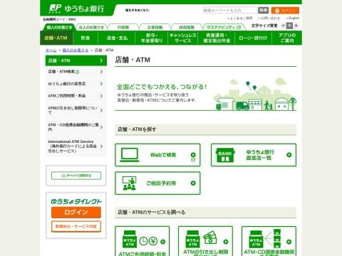 ゆうちょ銀行 京都店京都府 銀行