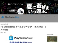 PS Store売れ筋ゲームランキング! (8月20日~8月26日)
