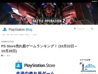 PS Store売れ筋ゲームランキング! (10月22日~10月28日)