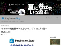 PS Store売れ筋ゲームランキング! (11月5日~11月11日)