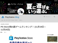 PS Store売れ筋ゲームランキング! (11月19日~11月25日)